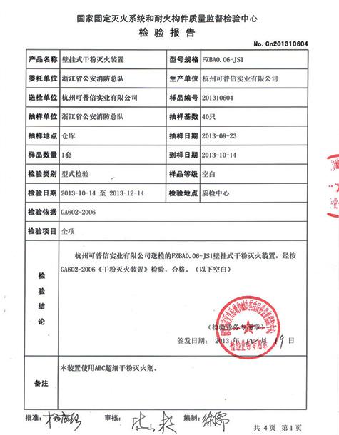 产品检验报告-2