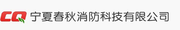 宁夏春秋万博体育苹果手机版app科技有限公司